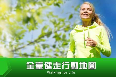 萬人健康齊步走