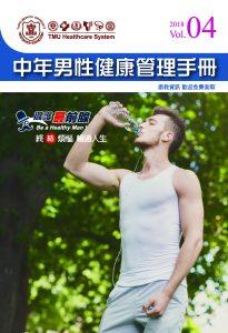 中年男性健康管理手冊
